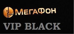 ТАРИФ МЕГАФОН PREMIUM BLACK
