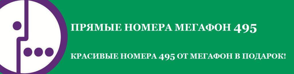 Мегафон 495