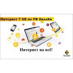 ИНТЕРНЕТ БИЛАЙН 7 GB
