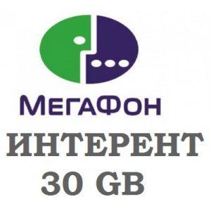 ТАРИФ ИНТЕРНЕТ МЕГАФОН 30 GB VIP