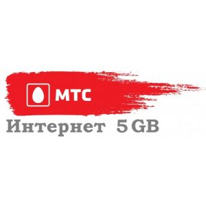 Тариф Интернет МТС 5 GB