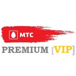 МТС Premium vip