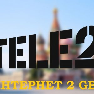 Тариф Интернет Теле2 2 GB