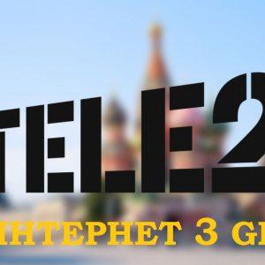 Тариф Интернет Теле2 3 GB