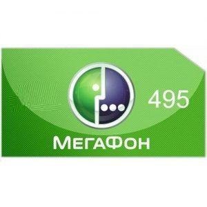 Номера Мегафон в коде 495